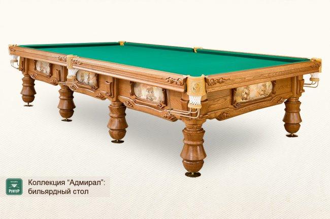 """Бильярдный стол """"Адмирал"""""""