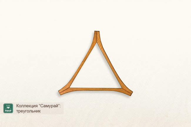 "Треугольник ""Самурай"""