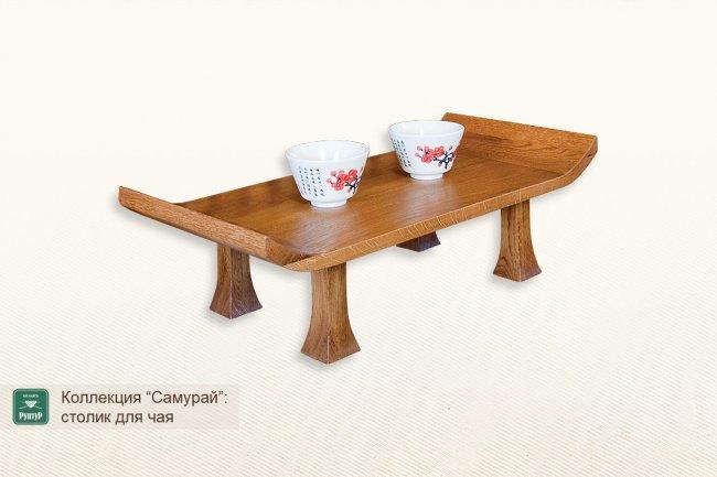 """Столик для чая """"Самурай"""""""